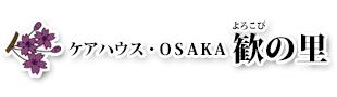 ケアハウス・OSAKA 「歓の里」のイメージ