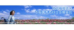 大阪府障がい者社会参加促進センターのイメージ