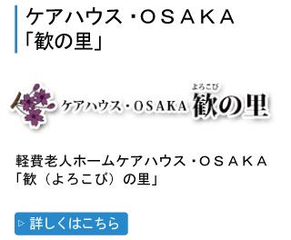 ケアハウス・OSAKAのイメージ