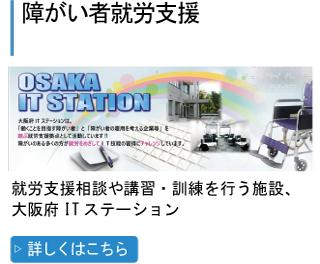 ITステーションのイメージ