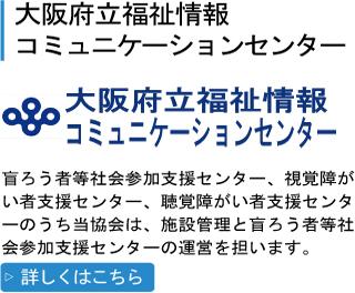"""大阪府立福祉情報コミュニケーションセンターのイメージ"""""""