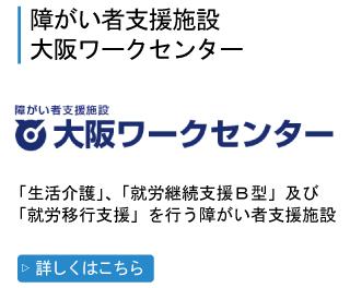 大阪ワークセンターのイメージ