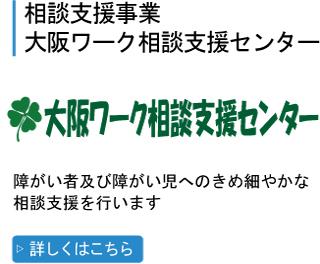 大阪ワーク相談支援センターのイメージ